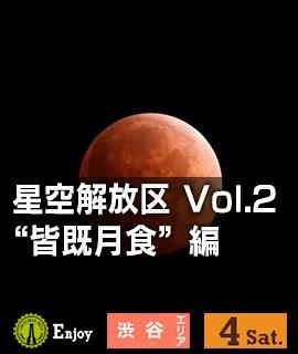 """星空解放区 Vol.2 """"皆既月食""""編"""
