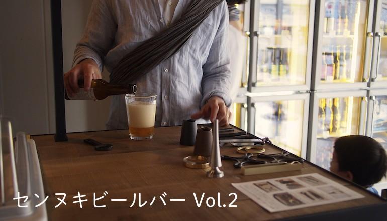 231_センヌキビールバー Vol.2_770