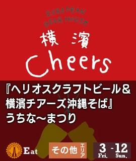 『ヘリオスクラフトビール&横濱チアーズ沖縄そば』 うちな〜まつり