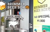 238_Brimmer Beer Box & Magical Animal テイスティング・スペシャル_770