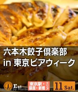 六本木餃子倶楽部-in-東京ビアウィーク