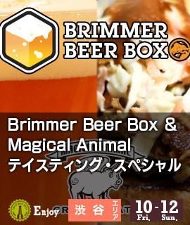 Brimmer Beer Box & Magical Animal テイスティング・スペシャル