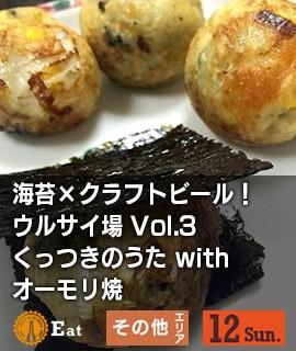 海苔×クラフトビール!-ウルサイ場-Vol.3-くっつきのうた-with-オーモリ焼