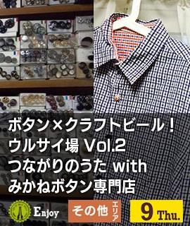 ボタン×クラフトビール! ウルサイ場 Vol.2 つながりのうた with みかねボタン専門店