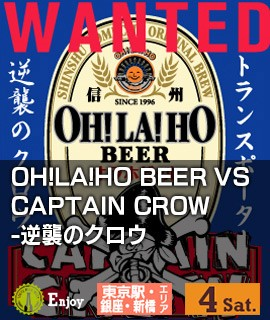 OH!LA!HO-BEER-VS-CAPTAIN-CROW-逆襲のクロウ