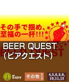 BEER-QUEST-(ビアクエスト)
