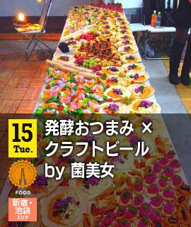 発酵おつまみ × クラフトビール by 菌美女