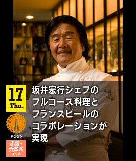 坂井宏行シェフのフルコース料理