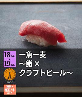 一魚一麦 ~鮨×クラフトビール~