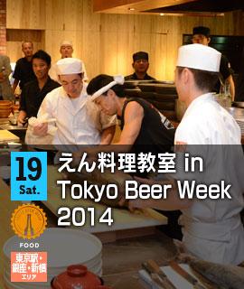 えん料理教室 in Tokyo Beer Week 2014