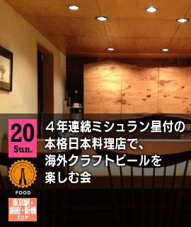 4年連続ミシュラン星付の本格日本料理店で、海外クラフトビールを楽しむ会