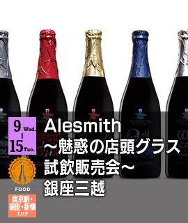 Alesmith-銀座三越