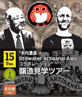 """""""木内酒造×Stillwater Artisanal Ales コラボレーション""""醸造見学ツアー"""