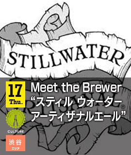 "Meet the Brewer ""スティルウォーター アーティザナルエール"""