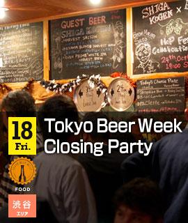 Tokyo Beer Week Closing Party