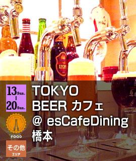 esCafeDining橋本
