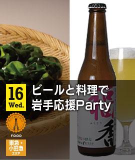 ビールと料理で岩手応援Party