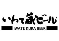 いわて蔵ビール・世嬉の一酒造株式会社