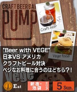 """""""Beer with VEGE"""" 日本VS アメリカ クラフトビール対決 ベジなお料理に合うのはどちら?!"""