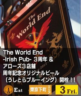 The-World-End--Irish-Pub-3周年-&-アローズ3店舗周年記念オリジナルビール(うしとらブルーイング)開栓!!