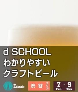 d-SCHOOL-わかりやすいクラフトビール