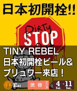 TINY-REBEL-日本初開栓ビール&ブリュワー来店!