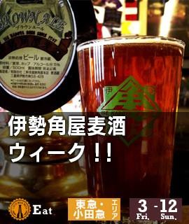 伊勢角屋麦酒ウィーク!