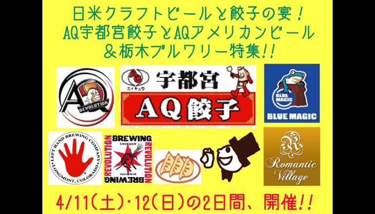 210_日米クラフトビールと餃子の宴! AQ宇都宮餃子とAQビール&栃木ブルワリー特集☆_770