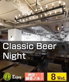 Classic Beer Night