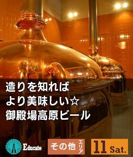 造りを知ればより美味しい☆御殿場高原ビール