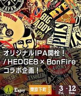 オリジナルIPA開栓!_HEDGE8×BonFireコラボ企画!