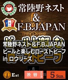 常陸野ネスト&F.B.JAPAN ビールと楽しむローストビーフ in-ロウリーズ