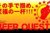 199_ BEER QUEST (ビアクエスト)_770