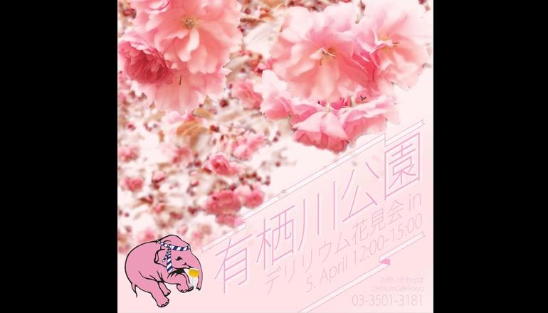 デリリウム花見会IN有栖川公園