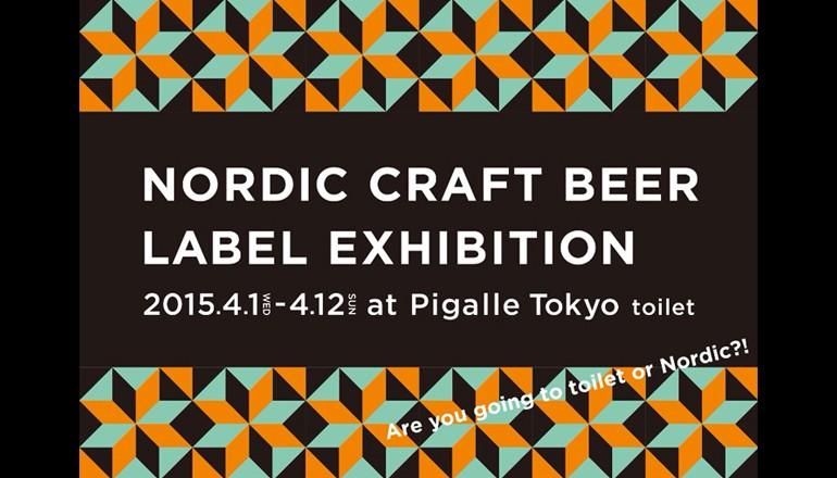 140北欧クラフトビール ラベル展 (NORDIC CRAFT BEER LABEL EXHIBITION)770