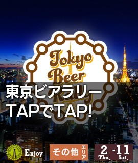 東京ビアラリー