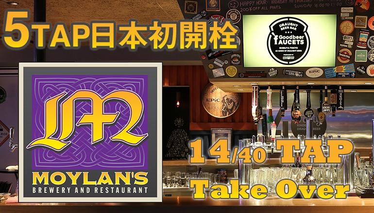 228_日本初開栓5種!MOYLAN'S 大TAP Take Over_770