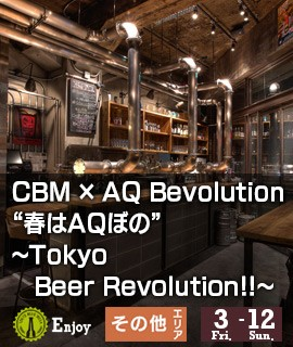 "CBM-×-AQ-Bevolution-""春はAQぼの""-〜Tokyo-Beer-Revolution!!〜"