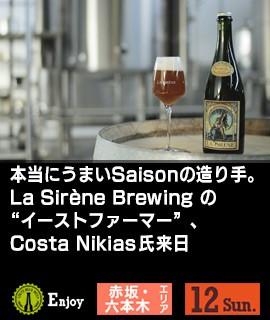 """本当にうまいSaisonの造り手。 La Sirène Brewing の""""イーストファーマー""""、Costa Nikias氏来日"""