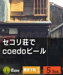 セコリ荘でcoedoビール