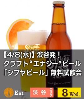 """【4/8(水)】渋谷発!クラフト""""エナジー""""ビール「シブヤビール」無料試飲会"""
