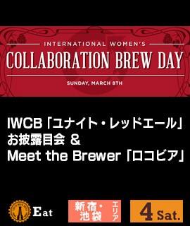 IWCB「ユナイト・レッドエール」お披露目会-&-Meet-the-Brewer「ロコビア」
