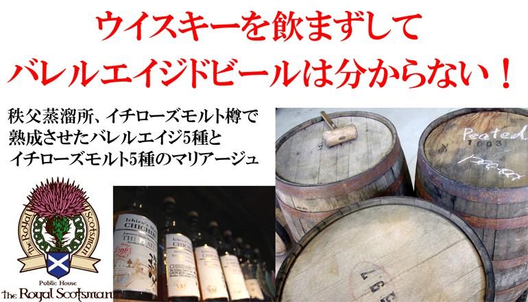 """110_秩父樽バレルエイジドビール×イチローズモルト """"ウイスキーを飲まずしてバレルエイジドビールを語るなかれ"""