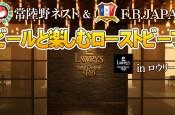 169_常陸野ネスト&F.B.JAPAN ビールと楽しむローストビーフ in ロウリーズ_770