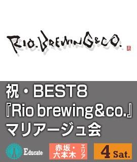 祝・BEST8 『Rio brewing&co. マリアージュ会