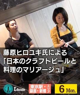 藤原ヒロユキ氏による「日本のクラフトビールと料理のマリアージュ」