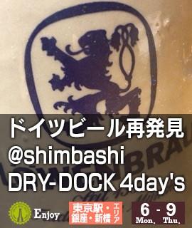 ドイツビール再発見@shimbashi-DRY-DOCK-4day's