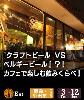 『クラフトビール VS ベルギービール』?!カフェで楽しむ飲みくらべ!