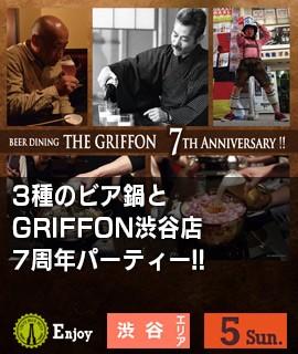 3種のビア鍋と-GRIFFON渋谷店7周年パーティー!!