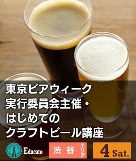 東京ビアウィーク実行委員会主催・はじめてのクラフトビール講座